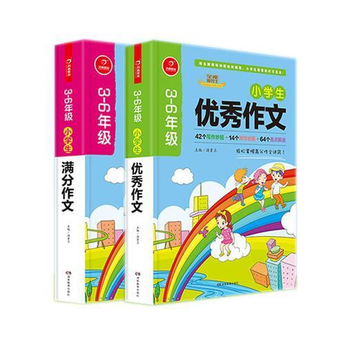 全能辅导王(小学生满分作文+优秀作文  2册套装)结合新课标和新教材编排 小学生需要的作文范本