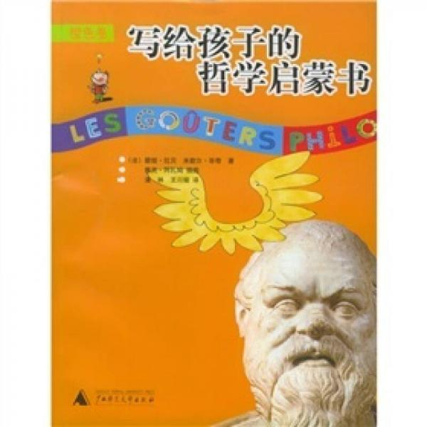 写给孩子的哲学启蒙书(第1卷)