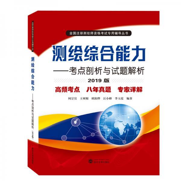 测绘综合能力:考点剖析与试题解析(2019版)