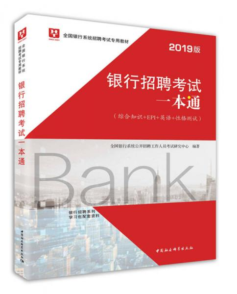 2019华图教育·全国银行系统招聘考试专用教材:银行招聘考试一本通