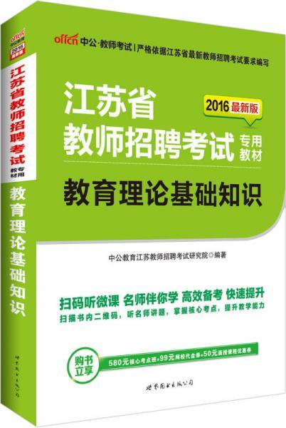 中公版·2016江苏省教师招聘考试专用教材:教育理论基础知识(二维码版)