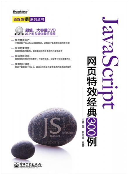 JavaScript网页特效经典300例