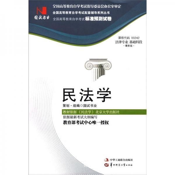 全国高等教育自学考试标准预测试卷·法律专业·基础科段:民法学(最新版)