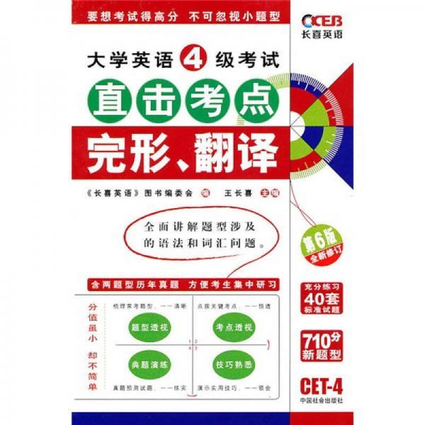 大学英语4级考试·直击考点:大学英语4级考试直击考点完形、翻译(第6版)(全新修订)