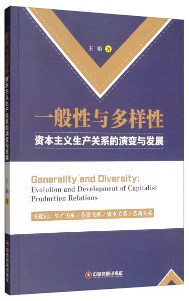 一般性与多样性:资本主义生产关系的演变与发展