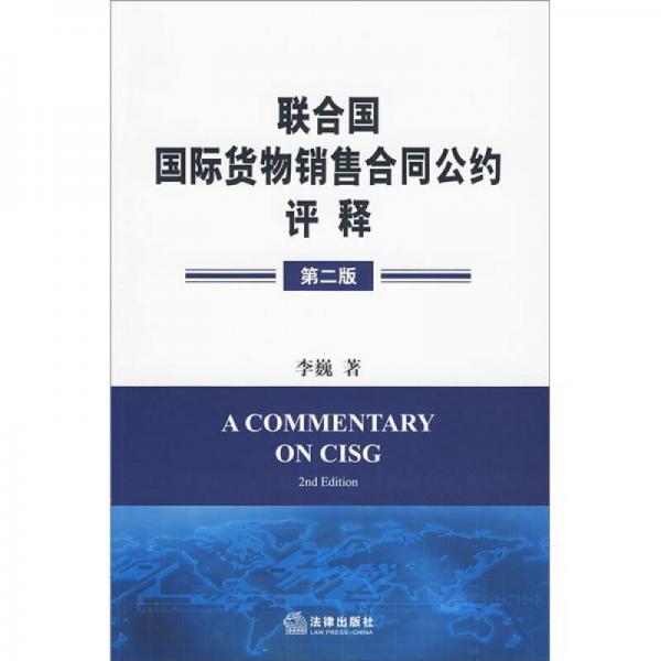 《联合国国际货物销售合同公约》评释(第2版)