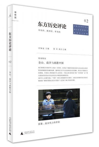东方历史评论(第2辑)