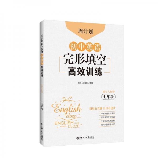 周计划:初中英语完形填空高效训练(七年级)(赠全文翻译)