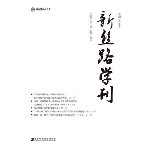 新丝路学刊2019年第1期(总第7期)