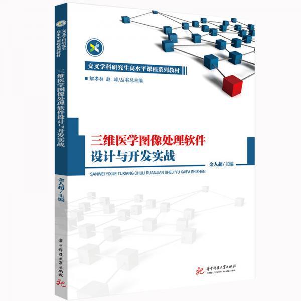 三维医学图像处理软件设计与开发实战