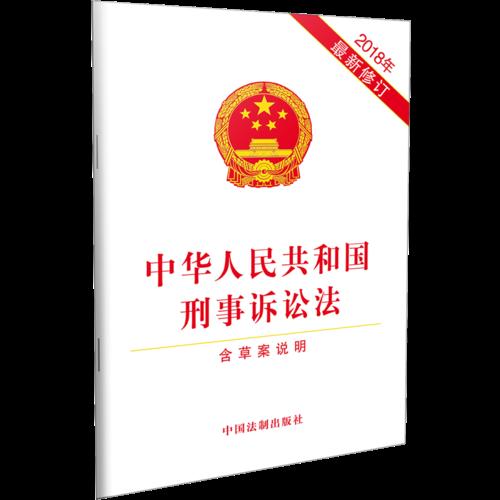 中华人民共和国刑事诉讼法 (2018年最新修订)(含草案说明)