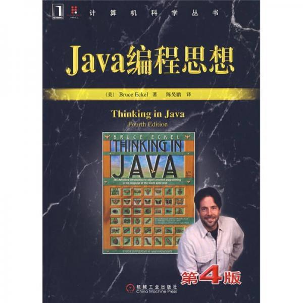Java编程思维(第4版)
