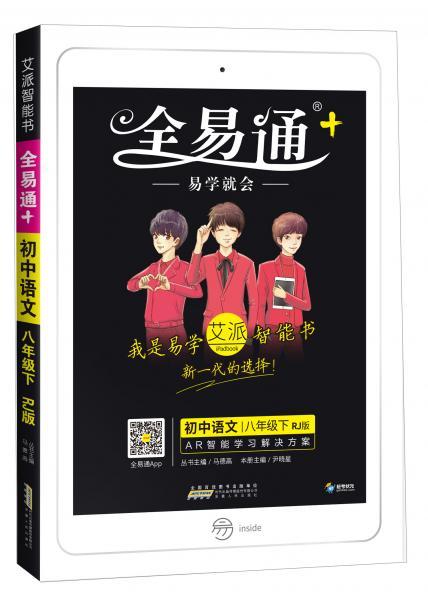 全易通:初中语文(八年级下RJ版)
