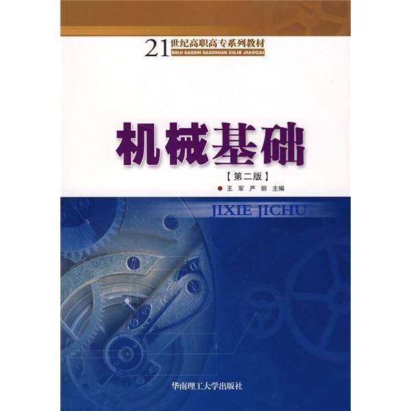 机械基础——21世纪高职高专系列教材