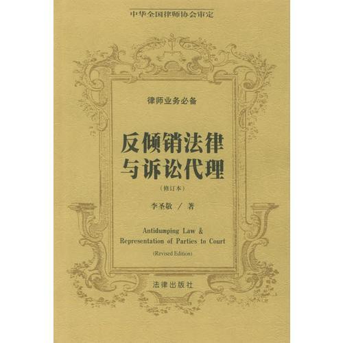反倾销法律与诉讼代理——律师业务必备丛书