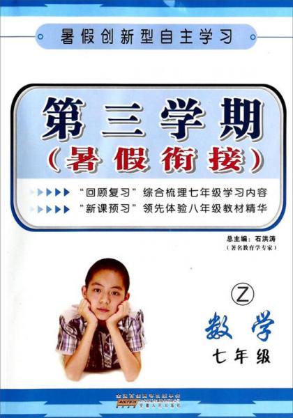 第三学期·暑假衔接:数学(七年级 Z)