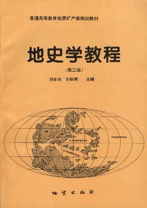地史学教程