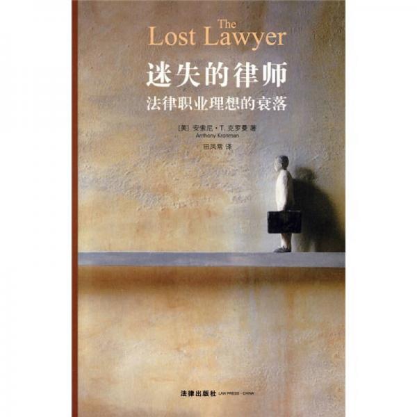迷失的律师