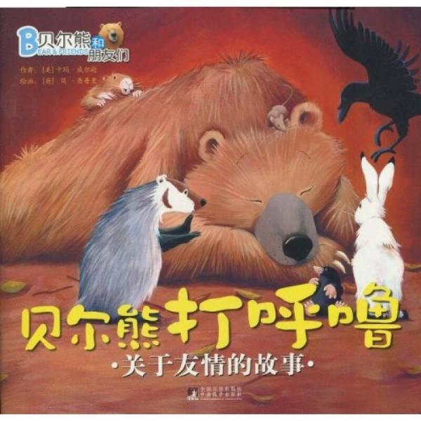 贝尔熊和朋友们·关于友情的故事:贝尔熊打呼噜