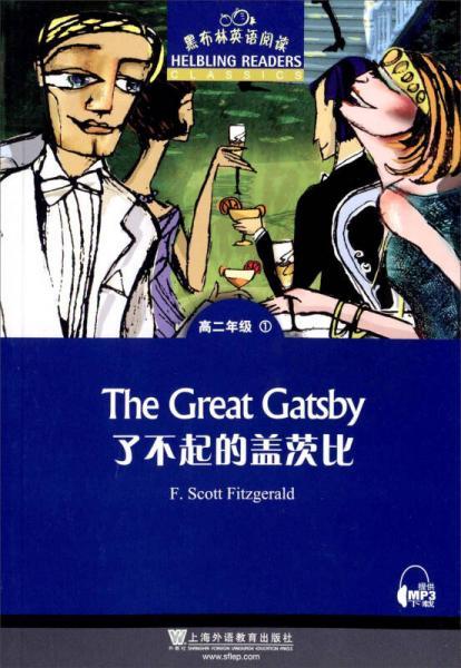 黑布林英语阅读:高二年级 1 了不起的盖茨比