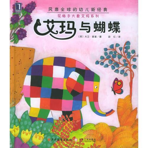 艾玛与蝴蝶(注音版)——花格子大象艾玛系列