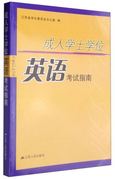 成人学士学位英语考试指南