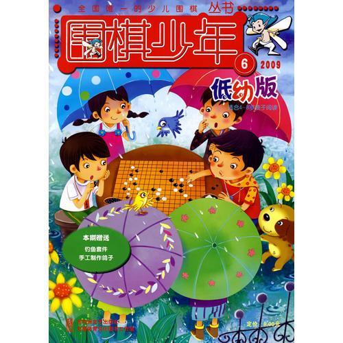 围棋少年(低幼版)(2009年第6期)