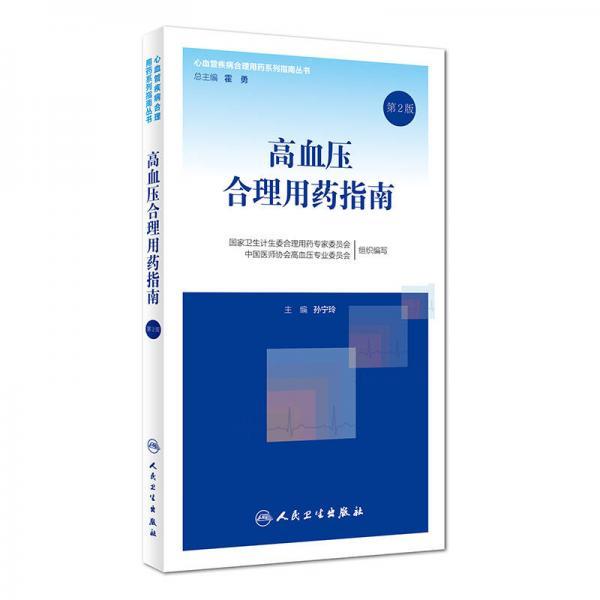 高血压合理用药指南(第2版)