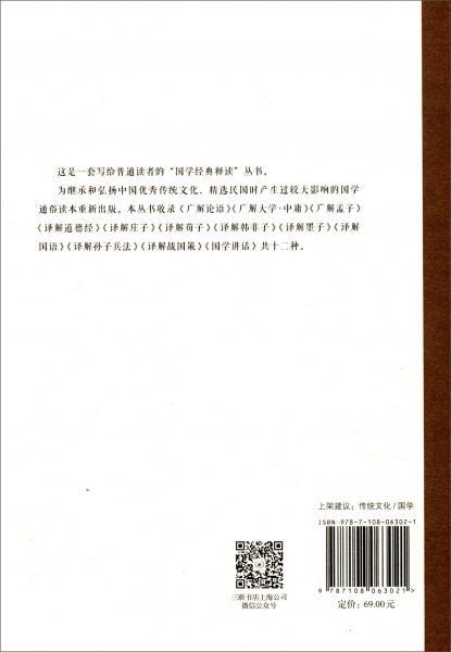 国学经典释读:广解论语