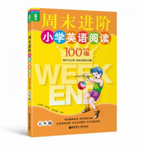 龙腾英语:周末进阶小学英语阅读100篇(5年级)
