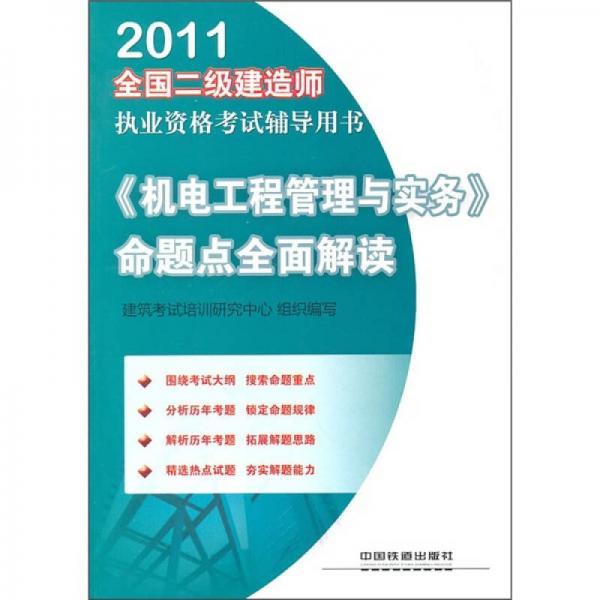 2011全国二级建造师执业资格考试辅导用书:《机电工程管理与实务》命题点全面解读