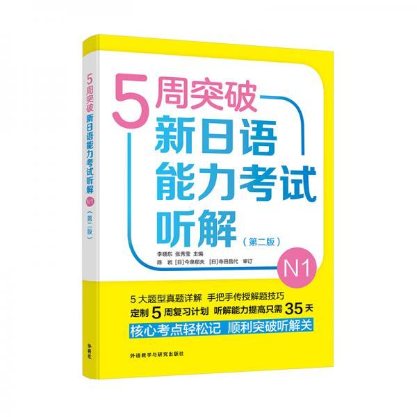 5周突破新日语能力考试听解N1(第二版)