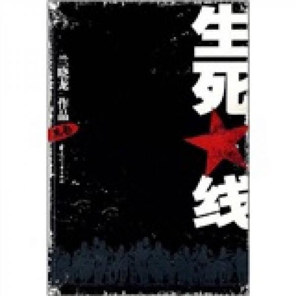 生死线(黑卷)