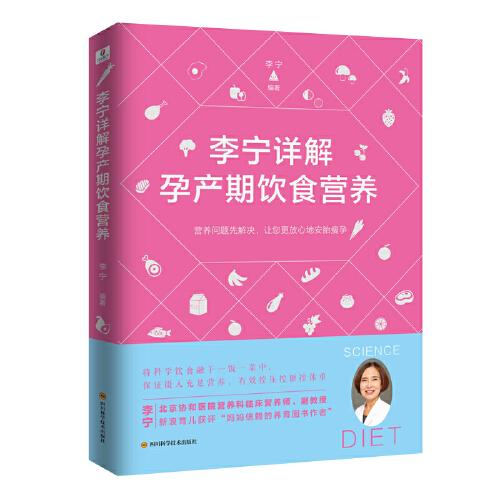 李宁详解孕产期饮食营养