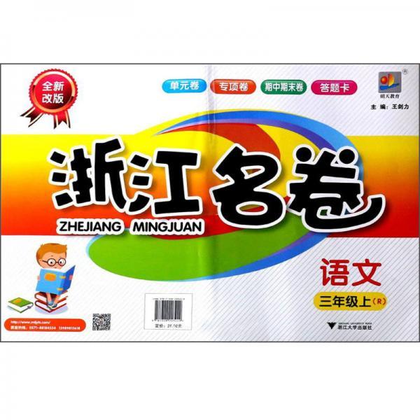 浙江名卷:语文(三年级上R全新改版)