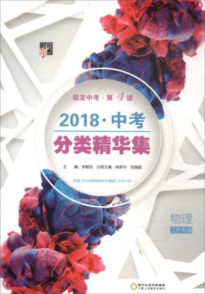 2018经纶学典·中考分类精华集:物理(江苏专版)
