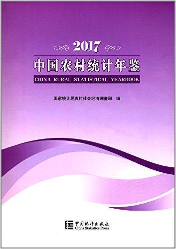 中国农村统计年鉴(2017)