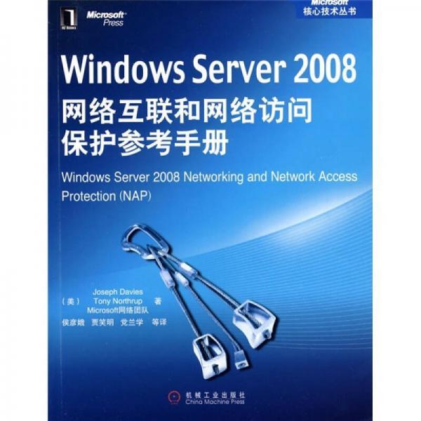Windows Server 2008网络互联和网络访问保护参考手册