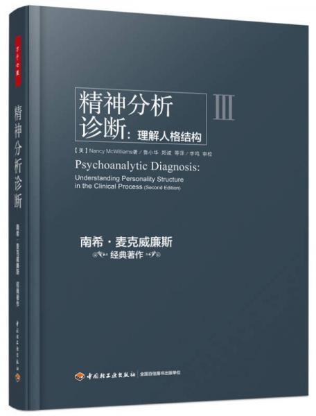 精神分析诊断(万千心理)