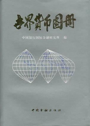 世界货币图册