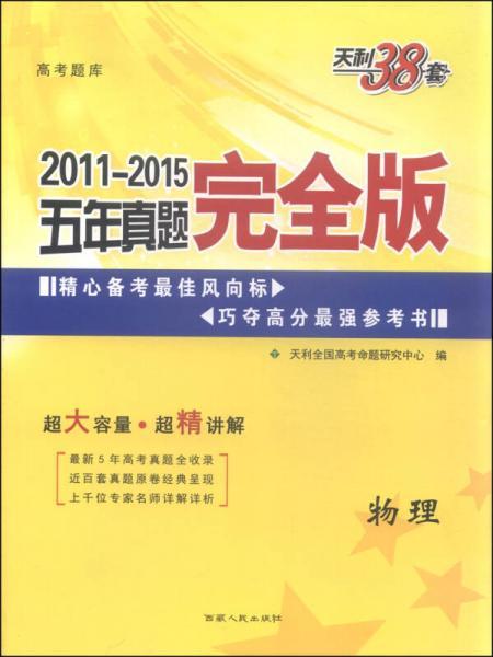 天利38套 2011-2015五年真题完全版:物理