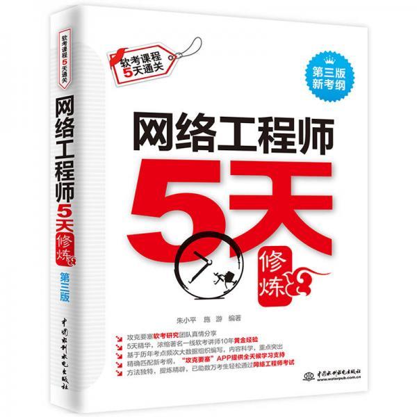 网络工程师5天修炼(第三版)