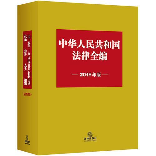 中华人民共和国法律全编(2018年版)