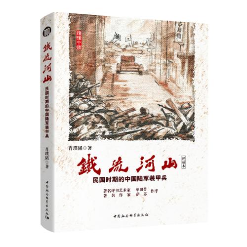 铁流河山:民国时期的中国陆军装甲兵