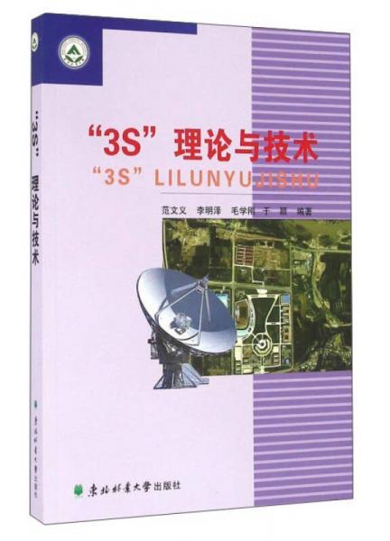 """""""3S""""理论与技术"""