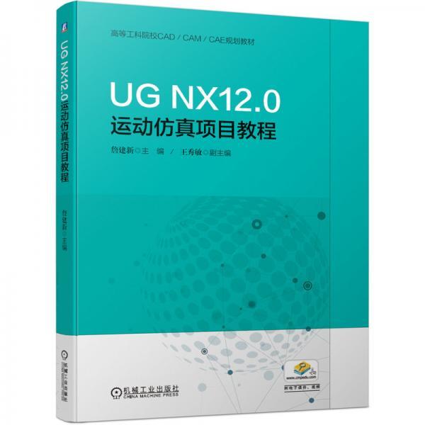 UGNX12.0运动仿真项目教程
