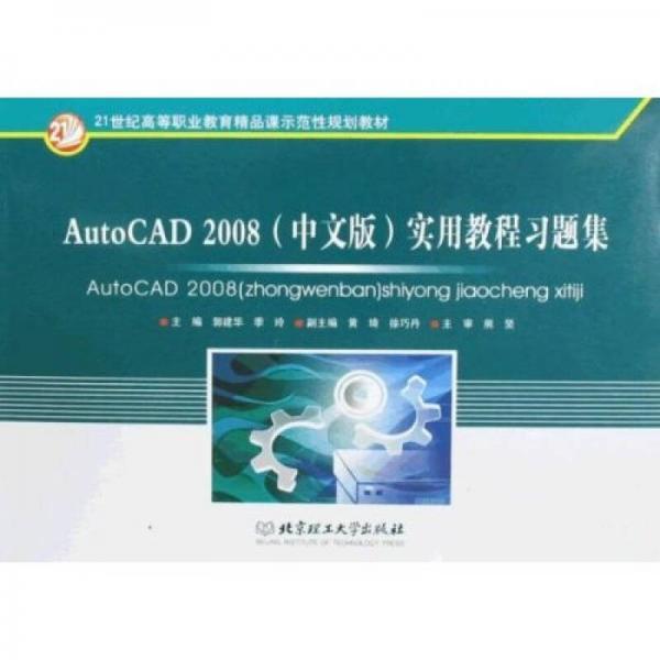AutoCAD 2008(中文版)实用教程习题集