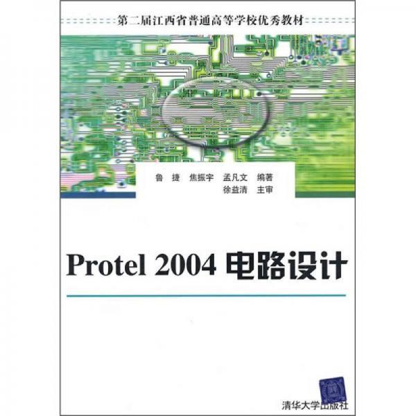 Protel 2004电路设计