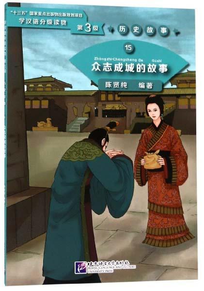 众志成城的故事/学汉语分级读物