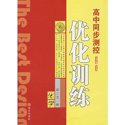 2008高中同步测控优化训练:高三全一册(化学)